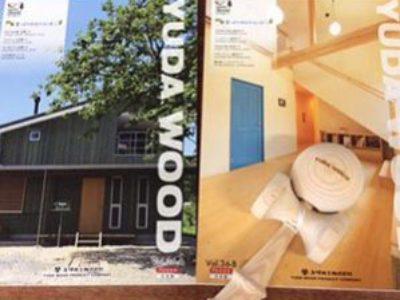 木製ドアのカタログが新しくなりました。