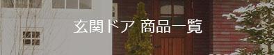 商品紹介-玄関ドア