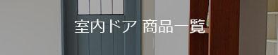 商品紹介-室内ドア