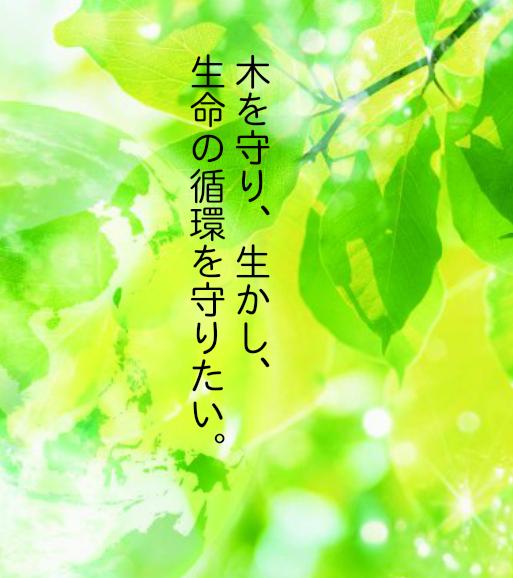 木を守り、生かし、生命の循環を守りたい。