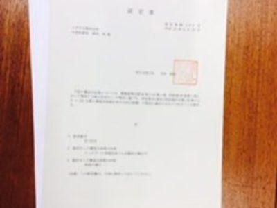 認定書が届きました。国土交通大臣認定(認定記号EC)