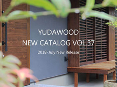カタログVOL.37 超断熱ドア・防火ドアなど新発売!