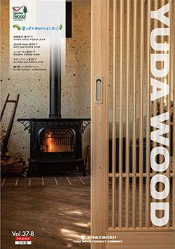 木製ドアWEBカタログ VOL.37-B 室内ドア