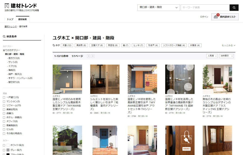 建材トレンド ユダ木工の商品紹介ページ