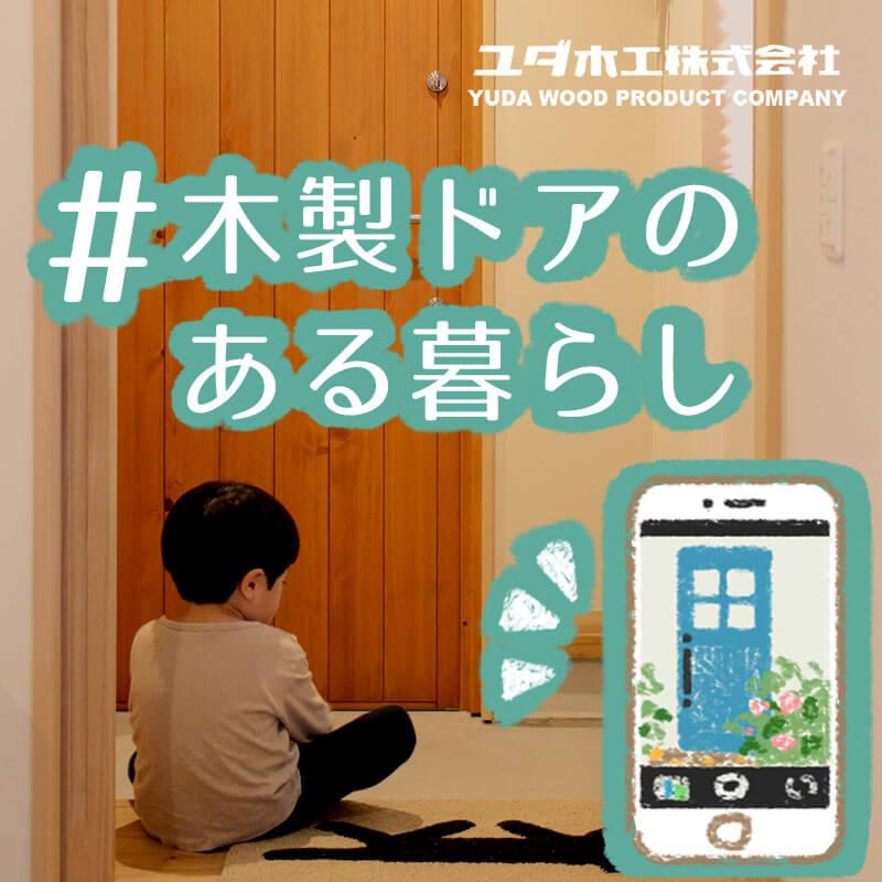 Instagram投稿キャンペーン #木製ドアのある暮らし