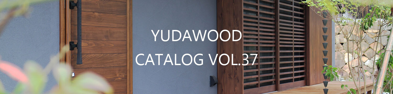NEW RELEASE ユダ木工木製ドア総合カタログVOL37