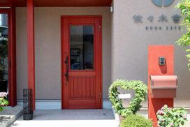 佐々木書店BookCafe ユダ木工の赤い木製玄関ドア