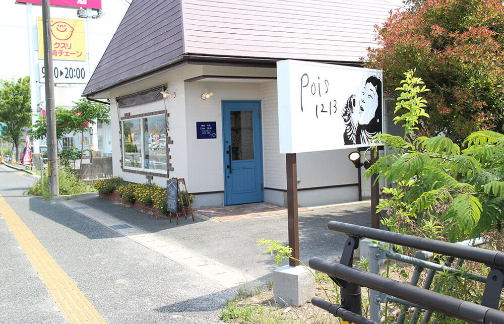 Pois1213の看板とユダ木工の青い木製ドア