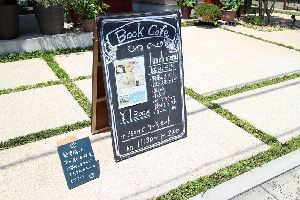 佐々木書店ブックカフェの看板
