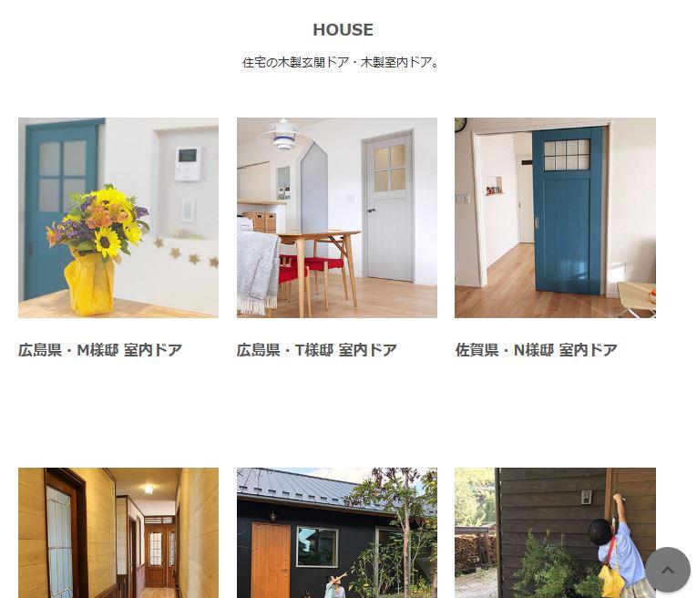 木製ドアのある暮らしの写真集 HOUSE