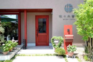 佐々木書店BookCafe入口 ユダ木工の赤い木製玄関ドア