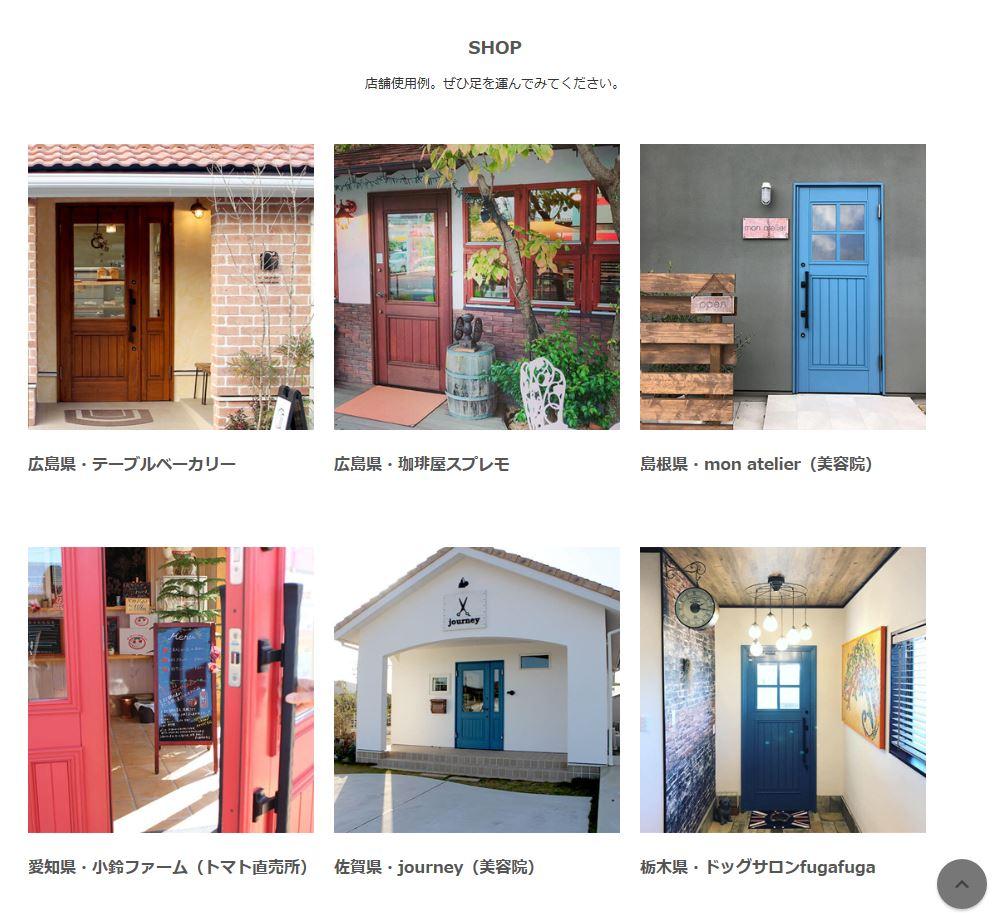木製ドアのある暮らしの写真集 SHOP