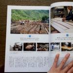 雑誌「優しい木の住まい」にユダ木工特集記事掲載