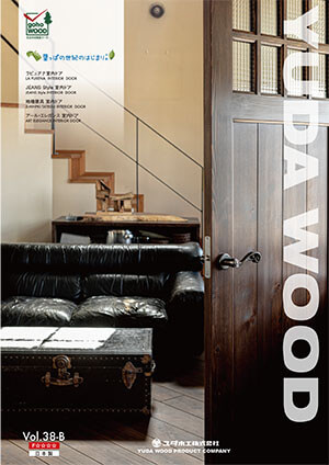 ユダ木工木製室内ドアWEBカタログVol38B
