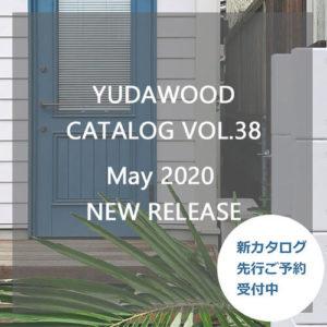 ユダ木工木製ドア 2020年新カタログ 予約受付開始
