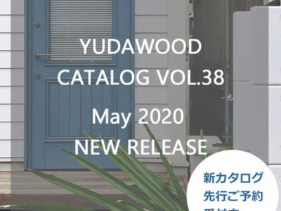 ユダ木工木製ドア 2020年新カタログ 先行ご予約受付開始。