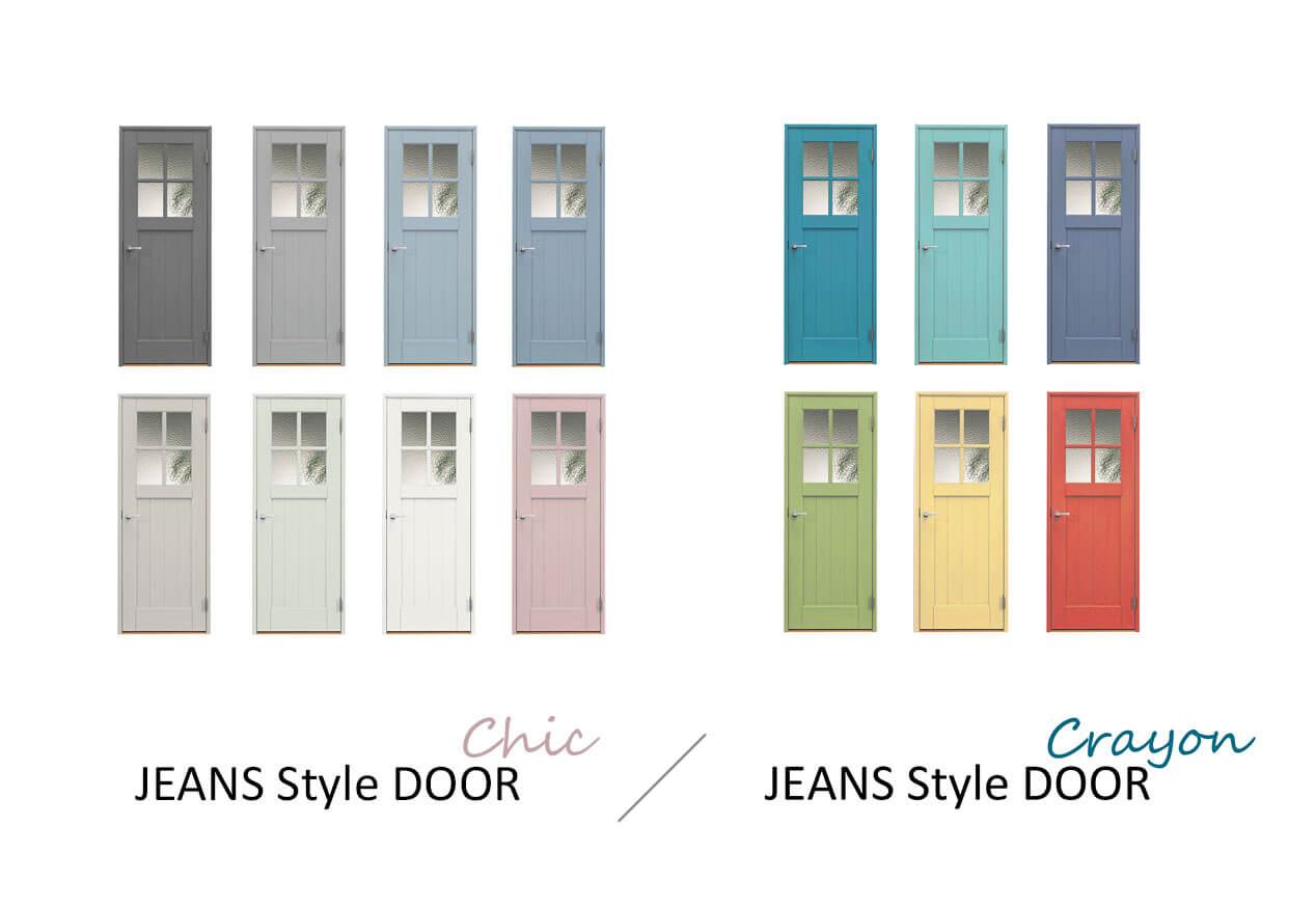 おしゃれなニュアンスカラーのカラフル木製ドア ジーンズスタイル室内ドア