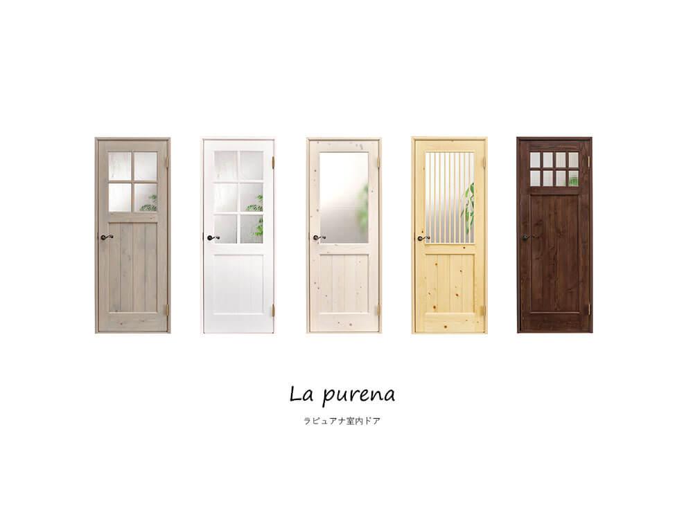 国産ヒノキのシンプルおしゃれな無垢木製ドア ラピュアナ室内ドア