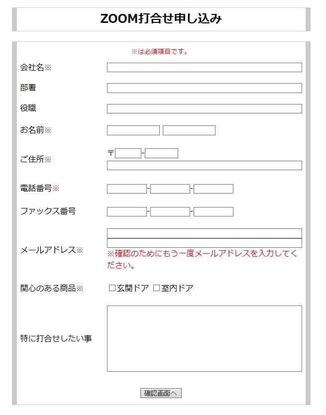 オンライン打合せお申込みフォーム