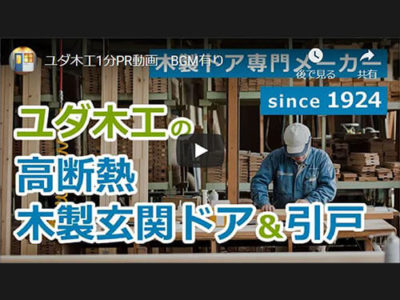 木製ドア専門メーカー、ユダ木工の1分動画ができました。