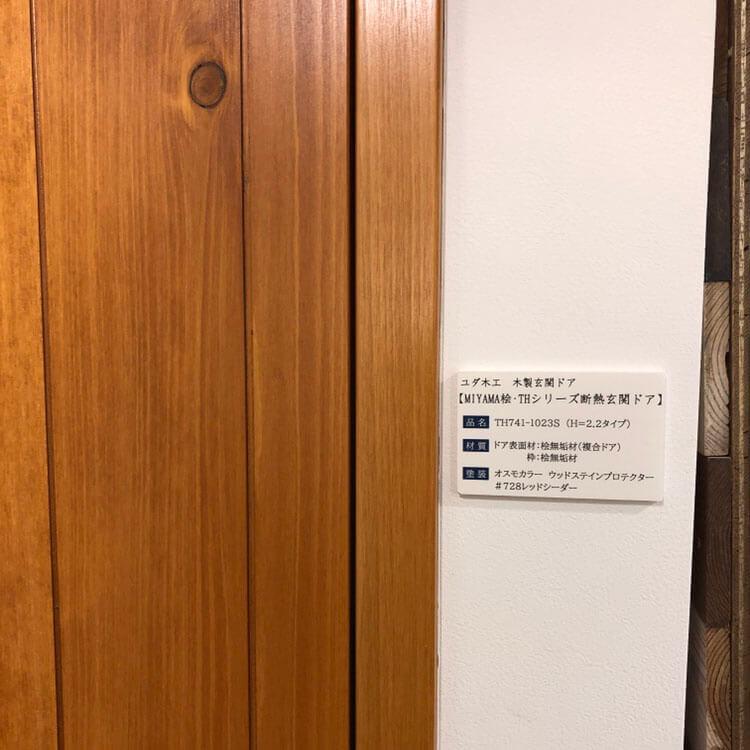 オスモ東京ショールームにユダ木工木製玄関ドアを展示中