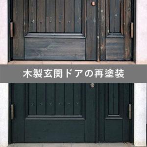 木製玄関ドアのメンテナンス再塗装