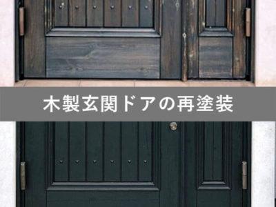 住まい手さまによる木製玄関ドア再塗装。写真を送ってくださいました。