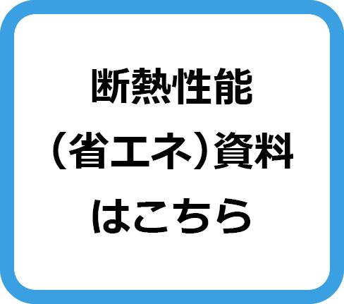 ユダ木工 木製玄関ドア 断熱性能(省エネ)資料ダウンロード