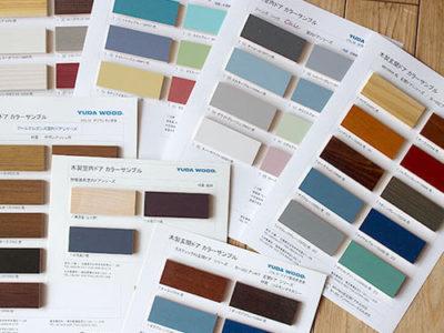 色見本・サンプル請求専用フォームを開設いたしました