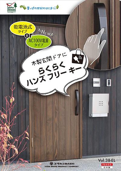 木製玄関ドアにらくらくハンズフリーキー WEBカタログ2021