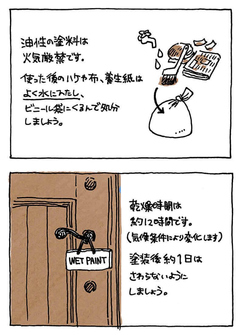 木製ドアの再塗装 注意のポイント