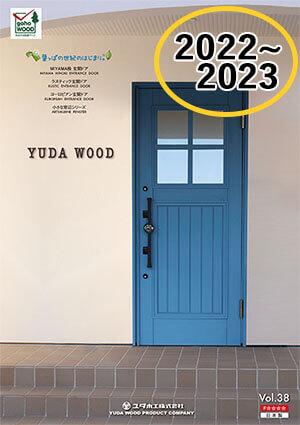 ユダ木工木製ドア 総合カタログVol39