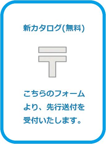 ユダ木工新カタログ 先行送付 ご請求フォーム