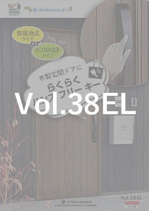ユダ木工木製玄関ドアWEBカタログVol38EL