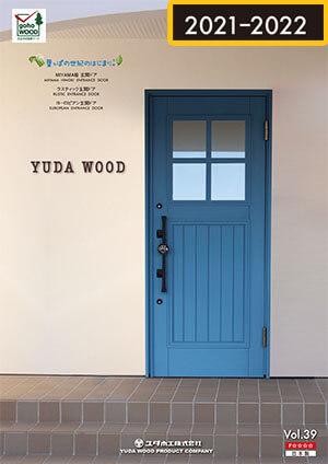 ユダ木工木製玄関ドアWEBカタログVol39A